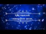 12 христианских новогодних песен на русском языке