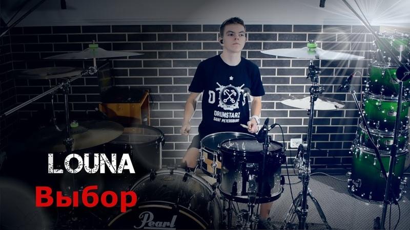 Louna - Выбор drumcover by Denis Parfeev