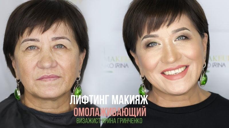 ЛИФТИНГ МАКИЯЖОМОЛАЖИВАЮЩИЙ МАКИЯЖМК от Ирины Гринченко