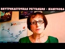 ► APLGO ✨ Грыжи диабет псориаз пародонтоз сосуды и другие болезни Внутриклеточная регуляция Н