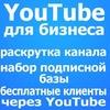 Продвижение каналов на YouTube | Сергей Войтюк