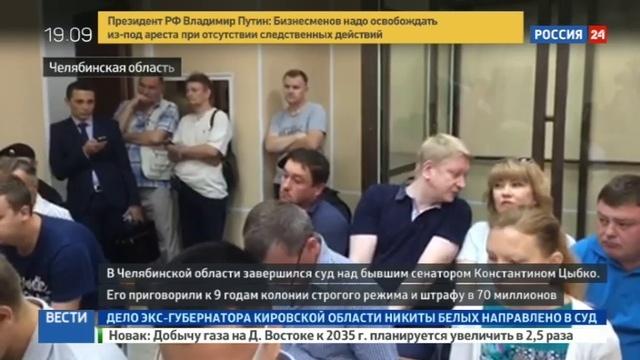 Новости на Россия 24 • За взятку в 17 миллионов экс-сенатор заплатит 70 и сядет на 9 лет