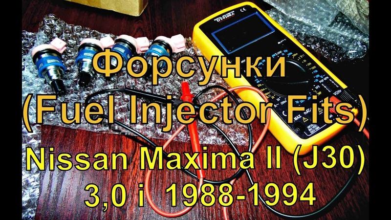 Форсунки (топливный инжектор) для Nissan Maxima II (J30) 3,0 i 1988-1994
