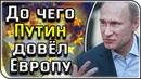 До чего Путин довёл Европу! – история, события и факты