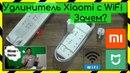 Удлинитель Xiaomi с WiFi на 6 Розеток Ваттметр с GearBest