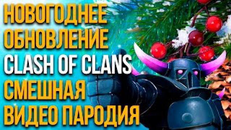 НОВОГОДНЕЕ ОБНОВЛЕНИЕ CLASH of CLANS / СМЕШНОЕ ВИДЕО