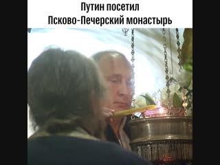 Путин посетил Свято-Успенский Псково-Печерский монастырь