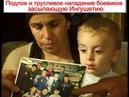 Подлое и трусливое нападение боевиков засыпающую Ингушетию