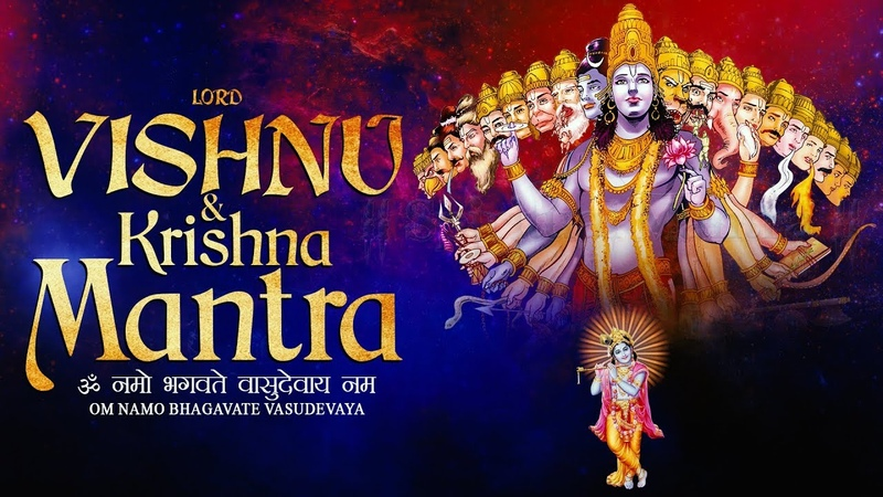 LORD VISHNU KRISHNA MANTRA | OM NAMO BHAGAVATE VASUDEVAYA | MOST POWERFUL CHANTING MANTRA