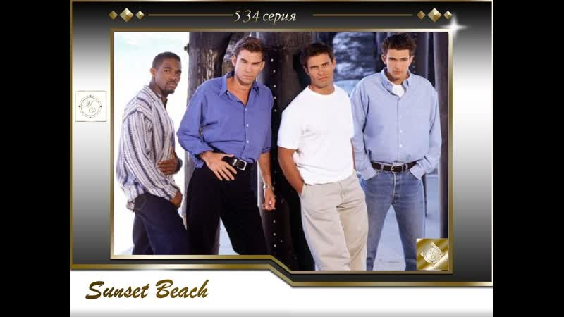 Sunset Beach 534 Любовь и тайны Сансет Бич 534 серия