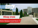 Обзор отеля Bomo Olympus Grand Resort 4 (Бомо Олимпус Гранд Резорт), Греция, Лептокарья. 2018