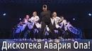 Дискотека Авария - Опа! 💗♫ Молодёжные танцы....