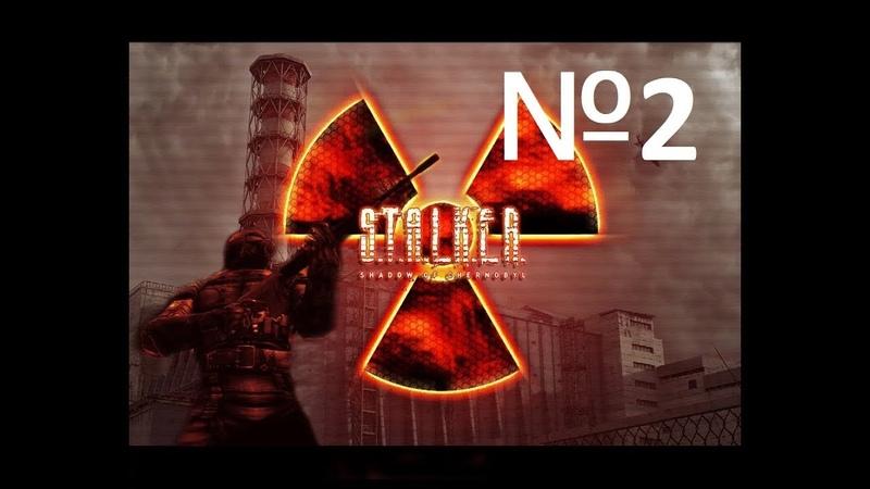 Прохождение S.T.A.L.K.E.R. - Тень Чернобыля (мод Исполнитель желания) № 2 Столько всего происходит