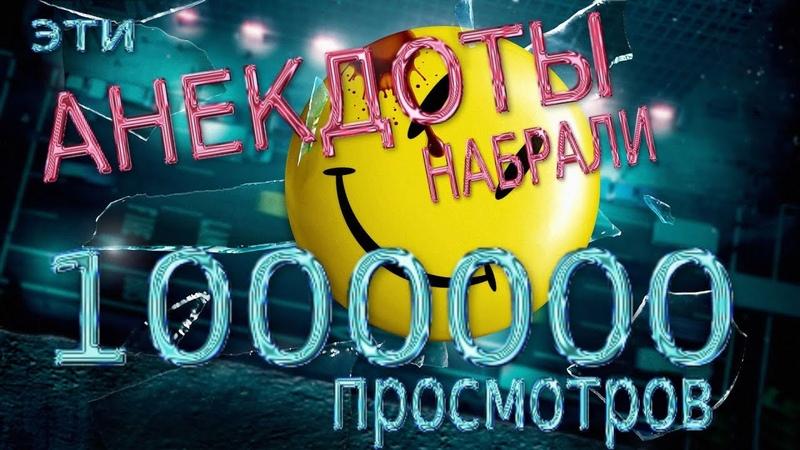 ЭТИ АНЕКДОТЫ. НАБРАЛИ 1000000 ны Просмотров.за 2017. год. 18