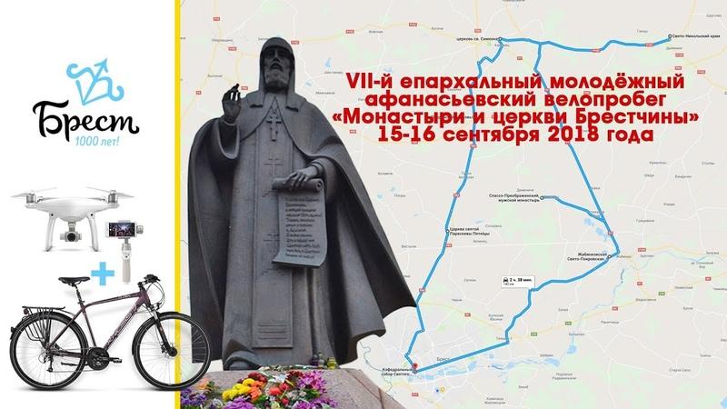 VII-й Свято-Афанасьевский велопробег, 15-16 сентября 2018