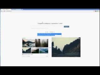 Как создать слайдшоу с музыкой из фотографий