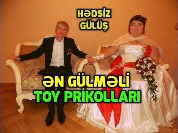En Gulmeli Toy Prikollari 2018