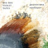 Bye-bye violet tapes