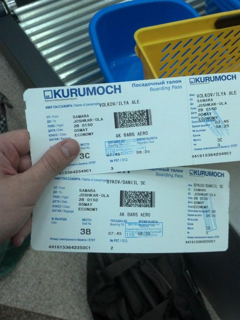 Йошкар-Ола - Самара, Йошкар-Ола - Уфа: изменение расписание с 05.05.14