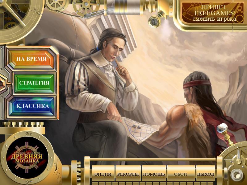 Древняя мозаика: Путешествие сквозь время | Ancient Mosaic: Journey Through Time (Rus)