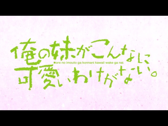 Ore no Imouto ga Konna ni Kawaii Wake ga Nai Opening 2