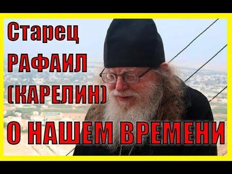 СЛОВО СТАРЦА РАФАИЛА (КАРЕЛИНА) О НАШЕМ ВРЕМЕНИ