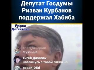 Депутат за Хабиба [MDK DAGESTAN]