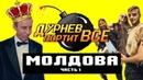 """Дурнев портит все в Молдове. Часть 1 Чем гордятся молдоване/Благотворительность """"принца"""" Молдовы"""
