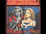 Вечная память Горшку....... Это эпоха, целая эпоха в жизни Людей. Король и Шут - Кукла Колдуна + текст песни