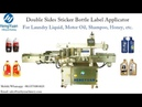 Double Sides Sticker Bottle Labeling Machine Applied for Laundry Detergent Bucket Labeler