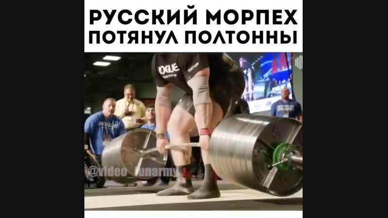 Русский морпех потянул полтонны
