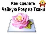 ✱Цветы из Ткани мастер класс: Как сделать Розу своими руками, handmade, мк