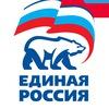 «Единая Россия» Лобня
