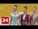 Никаких провалов и остановок российские художественные гимнастки . чемпионки мира! - Россия 24