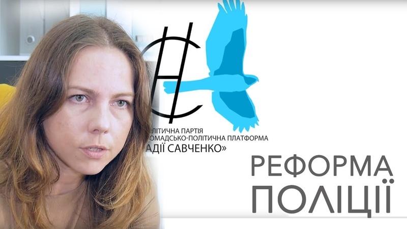 Віра Савченко. Реформа поліції
