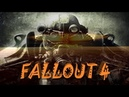 Fallout 4 Фоллаут прохождение. Ч21. Цель близка.
