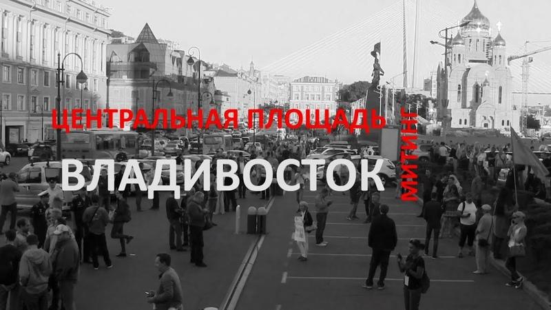 Митинг во Владивостоке. Самое интересное