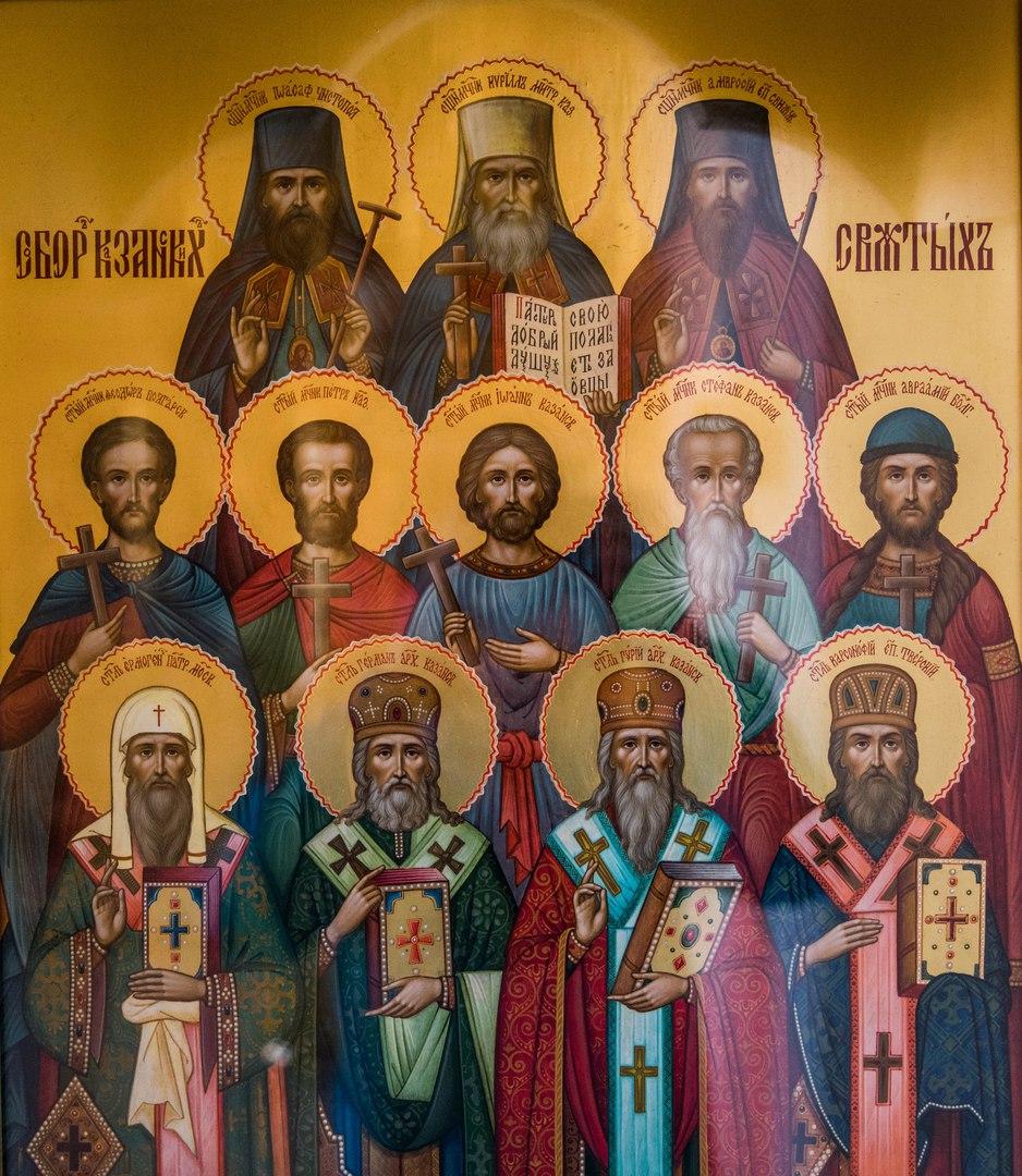 Картинки по запросу «Днесь ликует земля Казанская, память святых своих празднующи»