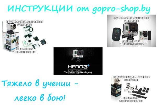 скачать инструкцию gopro 4 silver на русском