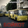 Бойкот маршруток у Тернополі
