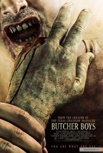 «Обвальщики» (Butcher Boys, 2012)