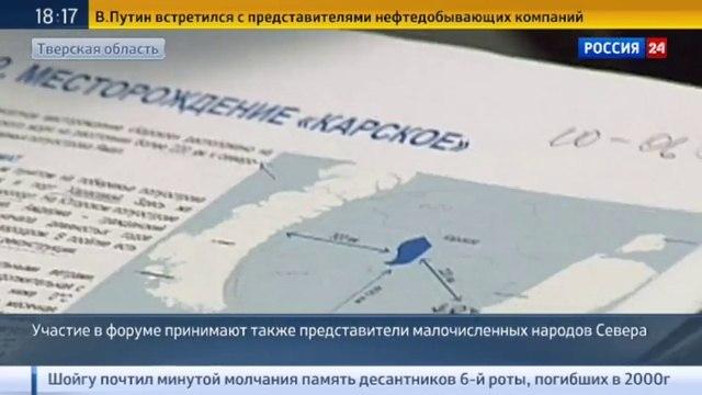 Новости на Россия 24 • Как освоить Арктику, чтобы ей не навредить