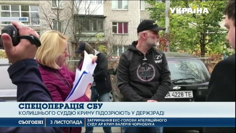 У Києві затримали колишнього керівника апеляційного суду Криму
