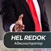 Hel Redok