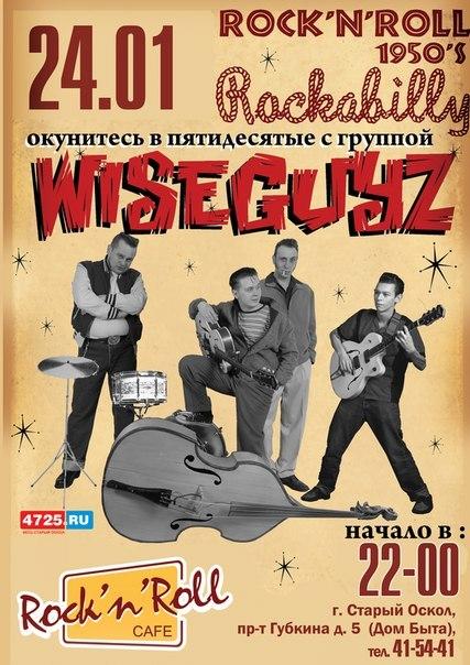 24.01 WiseGuyz в Rock'n'Roll Cafe. Старый Оскол