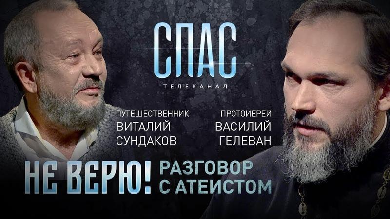 В.В. Сундаков Плющит и Чморит Глупого ПОПА - тк СПАС эфир 15.12.2018