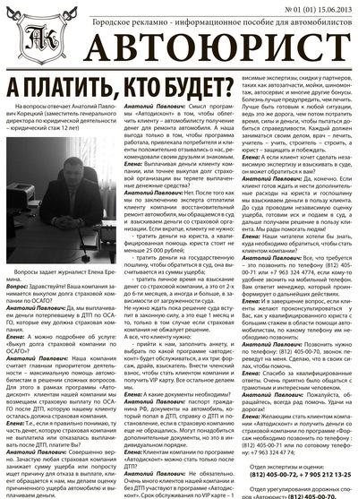 Газета Автоюрист, 4 декабря 1999, Санкт-Петербург, id215173716