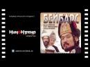 Султан Бейбарс (1989) - Казахстанский фильм