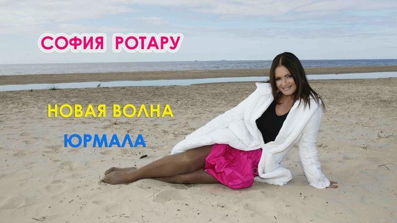 София Ротару - Новая волна (2005-2011)
