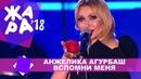 Анжелика Агурбаш Вспомни меня ЖАРА В БАКУ Live 2018